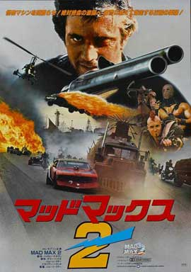 Mad Max 2: The Road Warrior - 27 x 40 Movie Poster - Japanese Style A