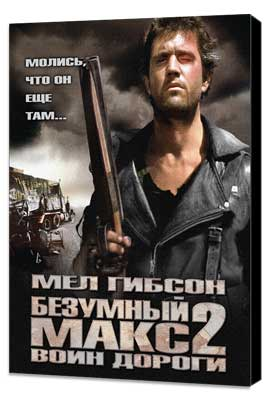 Mad Max 2: The Road Warrior - 27 x 40 Movie Poster - Russian Style C - Museum Wrapped Canvas