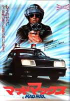 Mad Max - 11 x 17 Movie Poster - Japanese Style A