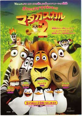 Madagascar: Escape 2 Africa - 27 x 40 Movie Poster - Japanese Style A
