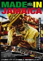 Made in Jamaica - 11 x 17 Movie Poster - Japanese Style A