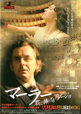 Mahler on the Couch - 11 x 17 Movie Poster - Japanese Style A