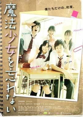 Maho shojo wo wasurenai - 27 x 40 Movie Poster - Japanese Style A
