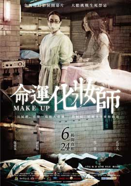 Make Up - 43 x 62 Movie Poster - Taiwan Style A