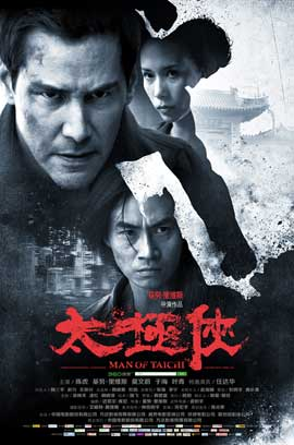 Man of Tai Chi - 11 x 17 Movie Poster - Chilean Style A