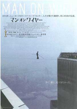 Man on Wire - 11 x 17 Movie Poster - Japanese Style A