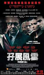 Margin Call - 10 x 17 Movie Poster - Chinese Style A