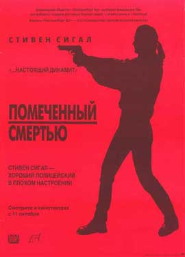 Marked for Death - 27 x 40 Movie Poster - Russian Style A