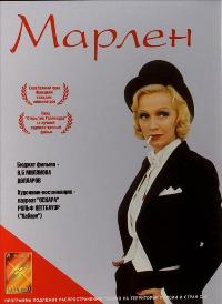 Marlene - 27 x 40 Movie Poster - Russian Style A