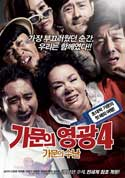 Marrying the Mafia 4: Family Ordeal - 11 x 17 Movie Poster - Korean Style B