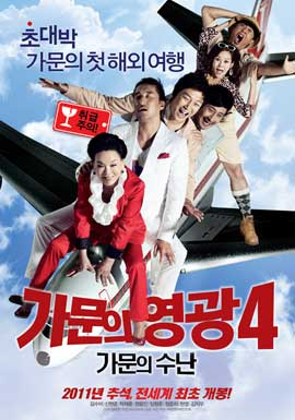 Marrying the Mafia 4: Family Ordeal - 27 x 40 Movie Poster - Korean Style A