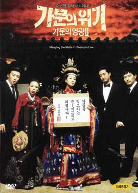 Marrying the Mafia II - 11 x 17 Movie Poster - Korean Style A