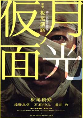 Mask of Moonlight - 11 x 17 Movie Poster - Japanese Style A