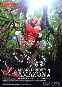 Masked Rider Amazon - 11 x 17 Movie Poster - Japanese Style A