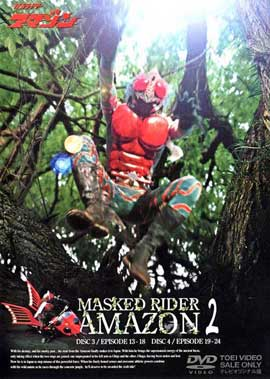 Masked Rider Amazon - 27 x 40 Movie Poster - Japanese Style A