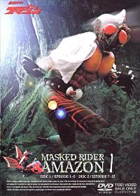Masked Rider Amazon - 11 x 17 Movie Poster - Japanese Style B