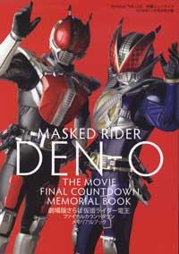 Masked Rider Den-O & Kiva - 11 x 17 Movie Poster - Style A