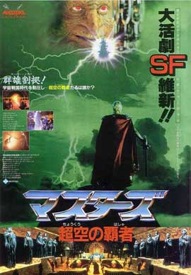 Masters of the Universe - 11 x 17 Movie Poster - Japanese Style A
