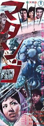 Matango - 14 x 36 Movie Poster - Insert Style A