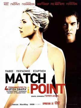 Match Point - 11 x 17 Movie Poster - Greek Style A