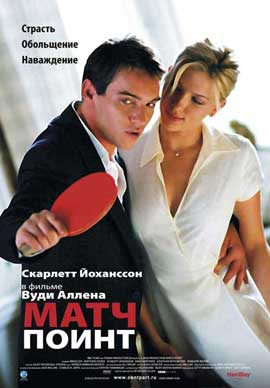 Match Point - 27 x 40 Movie Poster - Russian Style A