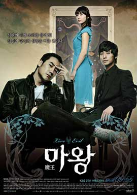 Mawang (TV) - 11 x 17 TV Poster - Korean Style A
