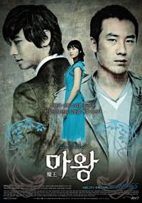 Mawang (TV) - 11 x 17 TV Poster - Korean Style B