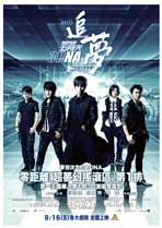 Mayday 3DNA - 43 x 62 Movie Poster - Taiwan Style A