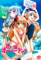 Mayoi neko overrun! - 11 x 17 Movie Poster - Japanese Style D