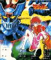 Mazinger Z vs. Doctor Hell - 43 x 62 Movie Poster - Japanese Style A