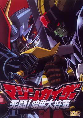 Mazinkaiser vs Great Darkness General - 27 x 40 Movie Poster - Japanese Style A