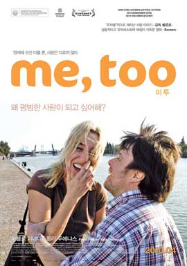 Me Too - 11 x 17 Movie Poster - Korean Style A