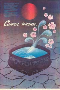 Meaning of Life - 27 x 40 Movie Poster - Russian Style A