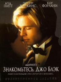Meet Joe Black - 11 x 17 Movie Poster - Russian Style A