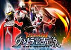 Mega Monster Battle: Ultra Galaxy Legends - The Movie - 27 x 40 Movie Poster - Style B