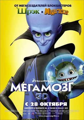 Megamind - 11 x 17 Movie Poster - Russian Style F