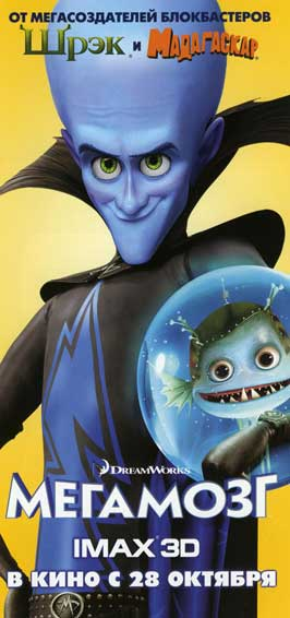 Megamind - 20 x 40 Movie Poster - Russian Style A