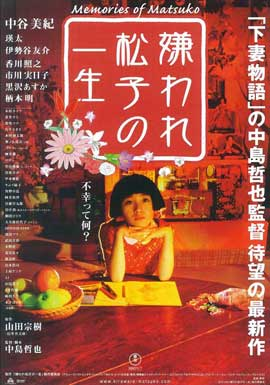 Memories of Matsuko - 11 x 17 Movie Poster - Japanese Style A