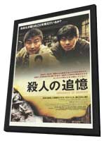 Memories of Murder - 27 x 40 Movie Poster - Japanese Style A - in Deluxe Wood Frame