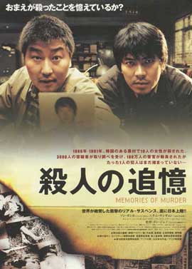 Memories of Murder - 11 x 17 Movie Poster - Japanese Style A