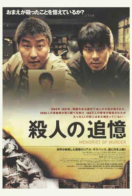 Memories of Murder - 27 x 40 Movie Poster - Japanese Style A