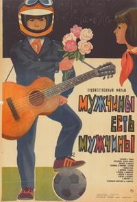 Men are Men - 27 x 40 Movie Poster - Russian Style A
