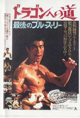 Meng long guo jiang - 11 x 17 Movie Poster - Japanese Style A