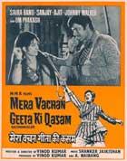 Mera Vachan Geeta Ki Kasam - 11 x 17 Movie Poster - Style A