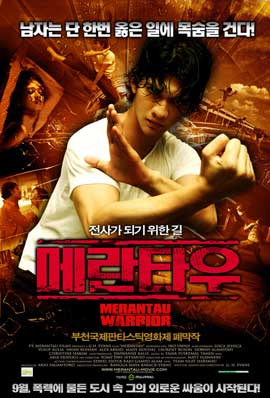 Merantau - 11 x 17 Movie Poster - Korean Style A