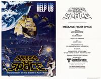 Message From Space - 11 x 14 Movie Poster - Style A