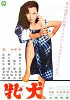 Mesu inu - 11 x 17 Movie Poster - Japanese Style A