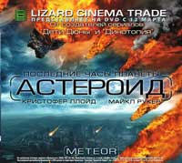 Meteor (TV) - 11 x 17 Movie Poster - Style A