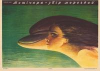 Metichara the Sea Beast - 11 x 17 Movie Poster - Russian Style A