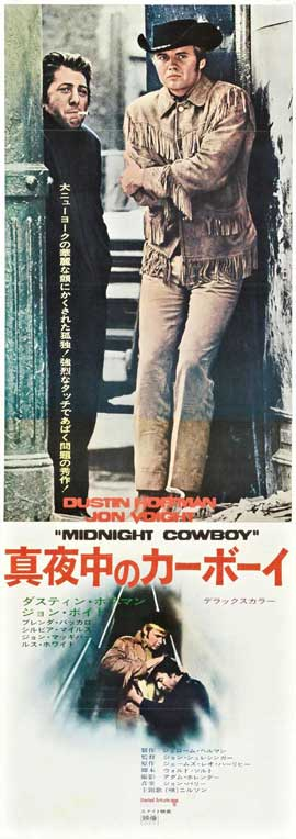 Midnight Cowboy - 14 x 36 Movie Poster - Japanese Style A